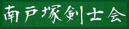 南戸塚剣士会